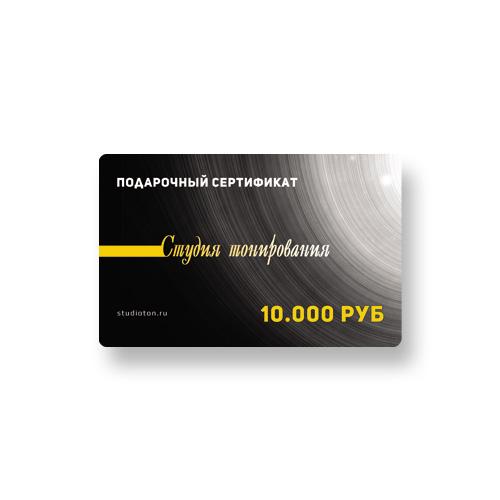 Cертификат 10000 руб