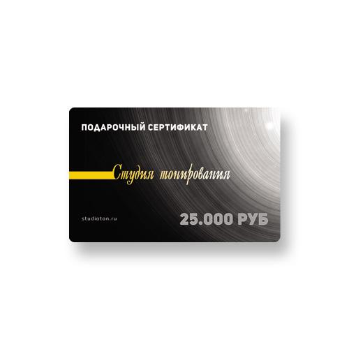 Cертификат 25000 руб