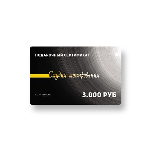 Cертификат 3000 руб