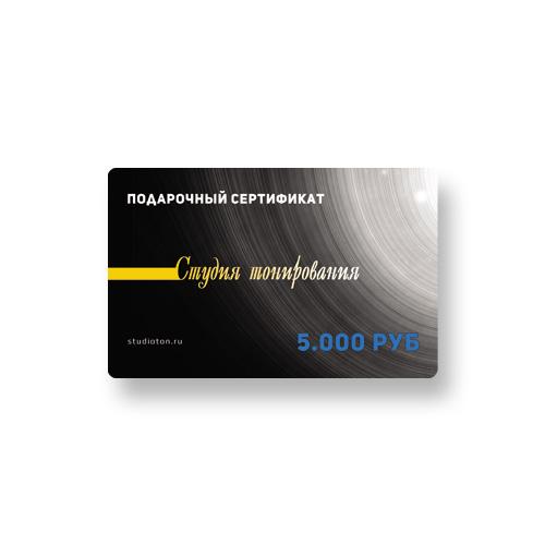 Cертификат 5000 руб